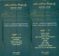 Kas Samanya Adhyayana Patrike 1 & 2 Set Of 2 Books