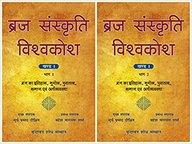 Braj Sanskriti Vishvakosh, Volume 1: Braj Ka Itihas, Bhugol, Puratattva, Samaj Evam Arthvyavastha( in 2 Parts)