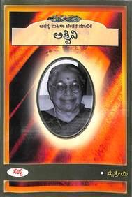 Ashwini - Ananya Mahila Chetana Malike