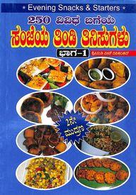 250 Vividha Bageya Sanjeya Thindi Tinisugalu-Vol 1