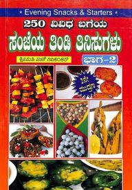 250 Vividha Bageya Sanjeya Thindi Tinisugalu-Vol 2