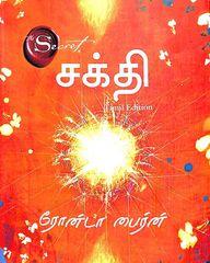 Power : Tamil