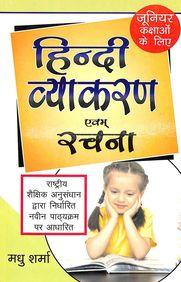 Hindi Vyakaran Evam Racana : Junior Kaksha Keliye