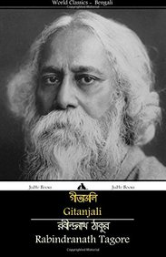 Gitanjali (Bengali Edition)