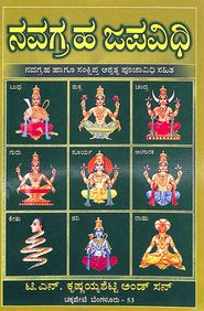 Navagraha Japa Vidhi