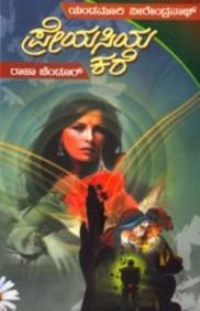 Preyasiya Kare - Combind