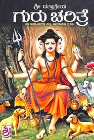 Sri Guru Charitre - Sri Dattatreya Charitre