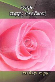 Makkala Manassu Ariyona