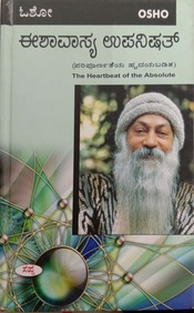 Eshaavasya Upanishath
