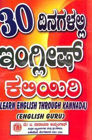 30 Dinagalalli English Kaliyiri