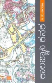 Kalajnani Kanaka