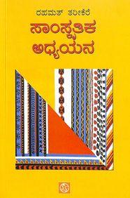 Saamskrutika Adhyayana