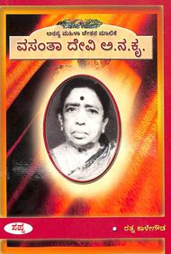 Vasantha Devi Aa Na Kru - Ananya Mahila Chatana Malike