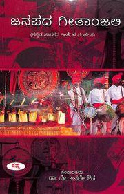 Janapada Geethanjali
