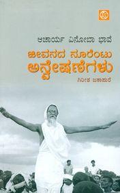 Acharya Vinoba Bhave Jeevanada Noorentu Anveshanegalu