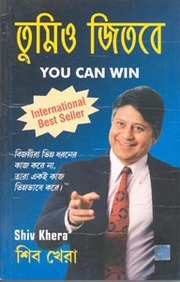 Buy You Can Win (Bangla) book : Shiv Khera, 033393847X