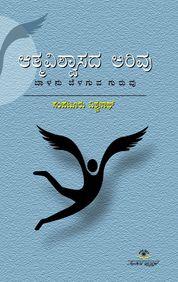 Atmavishwasada Arivu