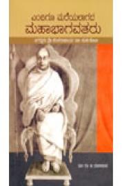 Endigoo Mareyalagada Mahabhagavataru
