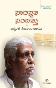 Saraswata Sampattu