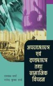 Apraadhshastra Ewam Dandashastra Tatha Samajik Vighatan