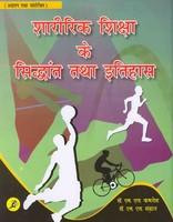 Sharirik shiksha ke sidhant tatha itihas (Revised edition)