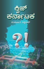 Quiz Karnataka