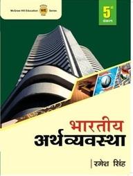 Bhartiya Arthvyavastha: 5th Edition