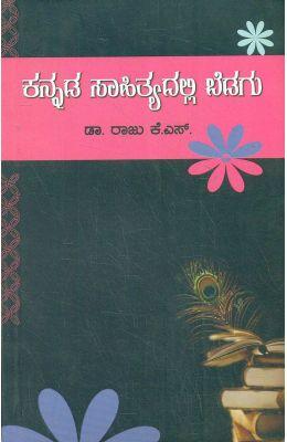 Kannada Sahithyadalli Bedagu