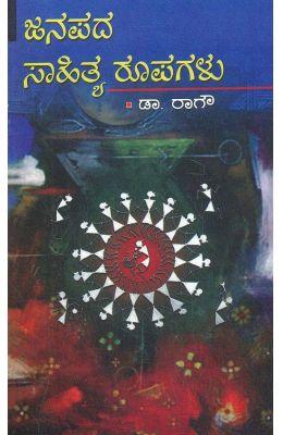 Janapada Sahitya Roopagalu