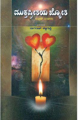 Mukthapreethiya Jyothi
