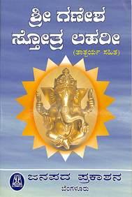 Sri Ganesha Stotra Lahari
