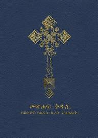 Amharic Bible-FL-Orthodox