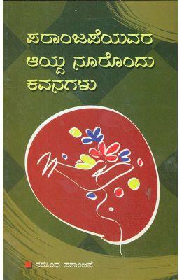 Paranjapeyavara Aaida Noorondu Kavanagalu