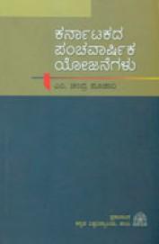 Karnataka Panchavarshika Yojanegalu
