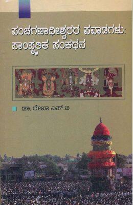 Panchaganaadhishwarara Pavaadagalu : Samskrutika Sankathana