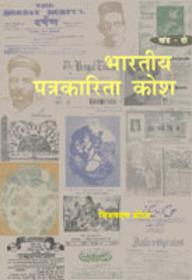 Bhartiya Patrakarita Kosh Vol. 2