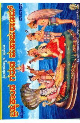 Bramhakaanda Garuda Maha Puranam