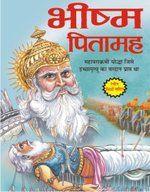 Buy Bhishma Pitamah Book Mahena Mittal 8131001504 9788131001509 Sapnaonline Com India