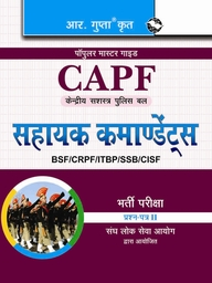 Central Armed Police Forces: Assistant Commandants Recuirtment Exam (Paper-II)