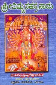Sri Vishnu Sahasranama : Sri Lakshmi Ashtottara Shathanamavali Sahitha