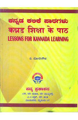 Kannada Kalike Paatagalu