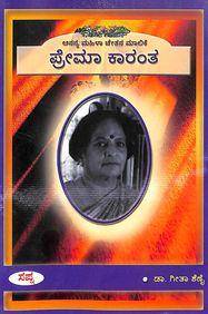 Prema Karanth - Ananya Mahila Chatana Malike