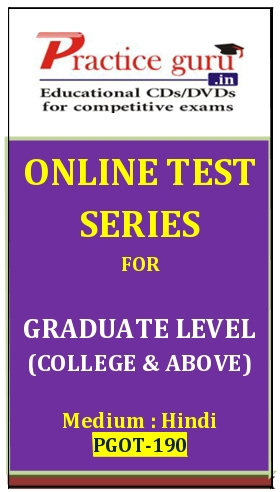 Online Test Series for Graduate Level (College and above)