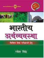 Bhartiyay Arthvyavastha (Hindi) , 1/E Pb