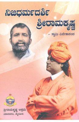Nijadharmadarshi Sri Ramakrishna - 129