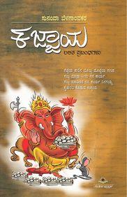 Kajjaya