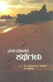 Varthamanadha Kathegalu