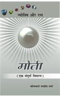 Moti (Jyotish Aur Ratna)