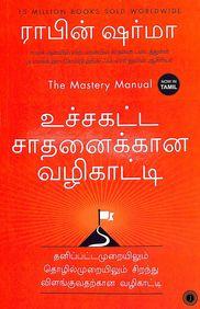 Uchha Katta Sadanegalgana Valikati : Mastery Manual