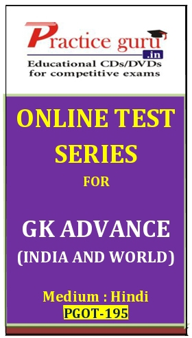 Online Test Series for GK Advance (India and World)